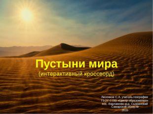Пустыни мира (интерактивный кроссворд) Лисенков С.А. учитель географии ГБОУ С
