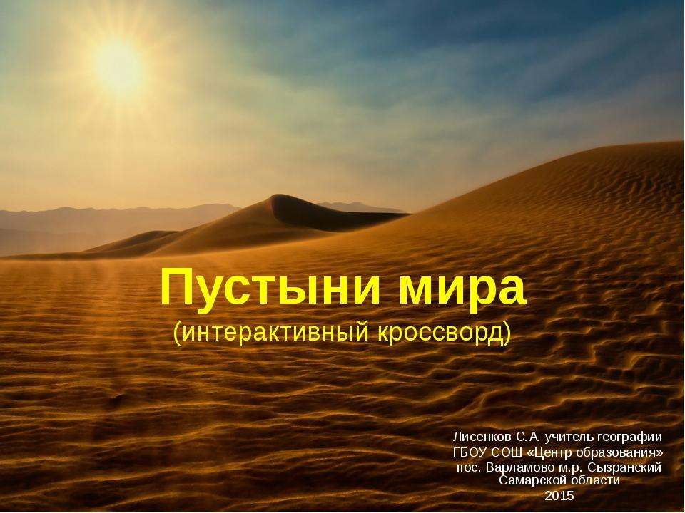 Пустыни мира (интерактивный кроссворд) Лисенков С.А. учитель географии ГБОУ С...