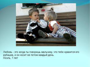 Любовь - это когда ты говоришь мальчику, что тебе нравится его рубашка, и он