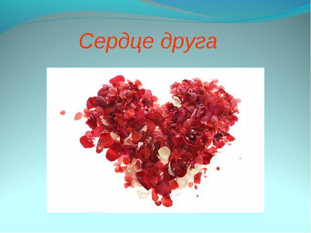 Сердце друга