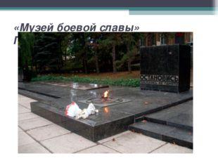 «Музей боевой славы» ПОСТ №1 г. Пятигорска