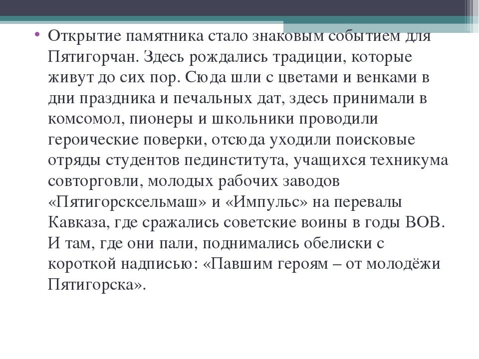 Открытие памятника стало знаковым событием для Пятигорчан. Здесь рождались тр...