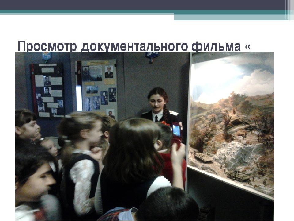 Просмотр документального фильма « Пятигорск во время ВОВ»