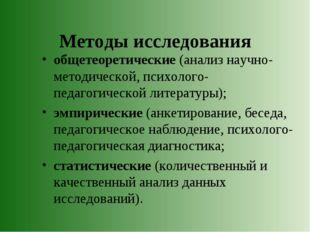 Методы исследования общетеоретические (анализ научно-методической, психолого-