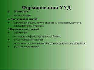 Формировании УУД Мотивация: целеполагание 2. Актуализация знаний: логические(