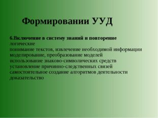 6.Включение в систему знаний и повторение логические понимание текстов, извле