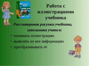 Работа с иллюстрациями учебника Рассматривая рисунки учебника, школьники учат
