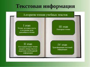 Текстовая информация II этап Последовательное чтение каждого абзаца текста и