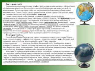 Как устроен глобус Уменьшенная модель земного шара - глобус - даёт наглядное