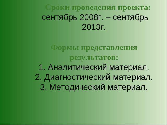 Сроки проведения проекта: сентябрь 2008г. – сентябрь 2013г. Формы представлен...