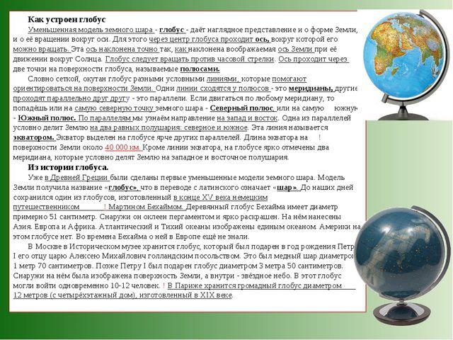 Как устроен глобус Уменьшенная модель земного шара - глобус - даёт наглядное...