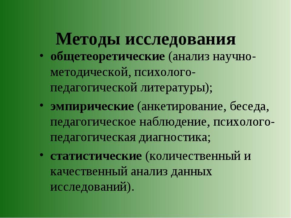 Методы исследования общетеоретические (анализ научно-методической, психолого-...
