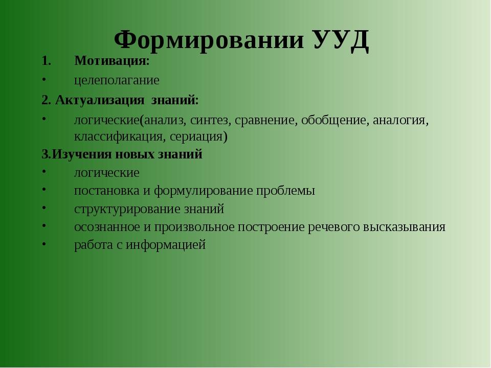 Формировании УУД Мотивация: целеполагание 2. Актуализация знаний: логические(...