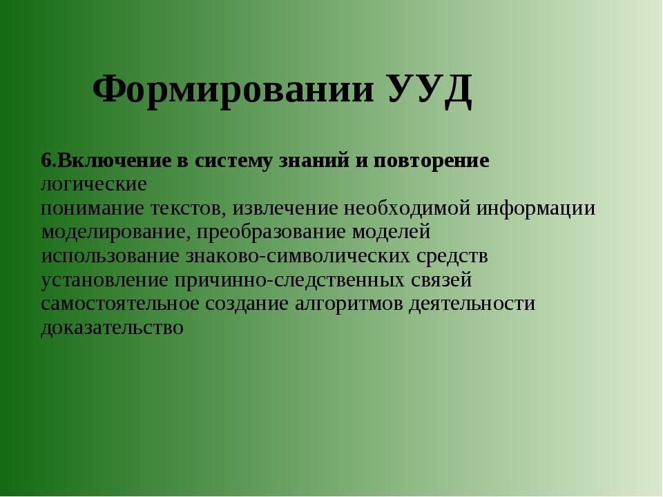 6.Включение в систему знаний и повторение логические понимание текстов, извле...