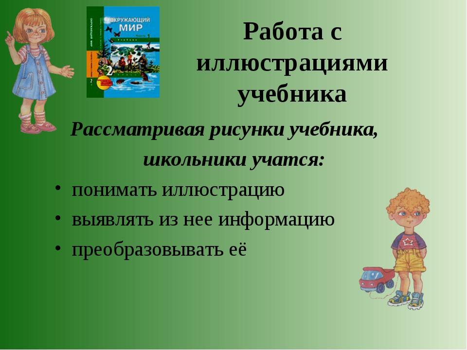 Работа с иллюстрациями учебника Рассматривая рисунки учебника, школьники учат...