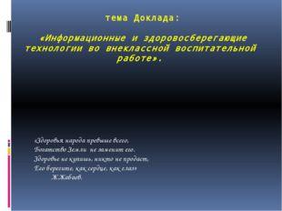 тема Доклада: «Информационные и здоровосберегающие технологии во внеклассной