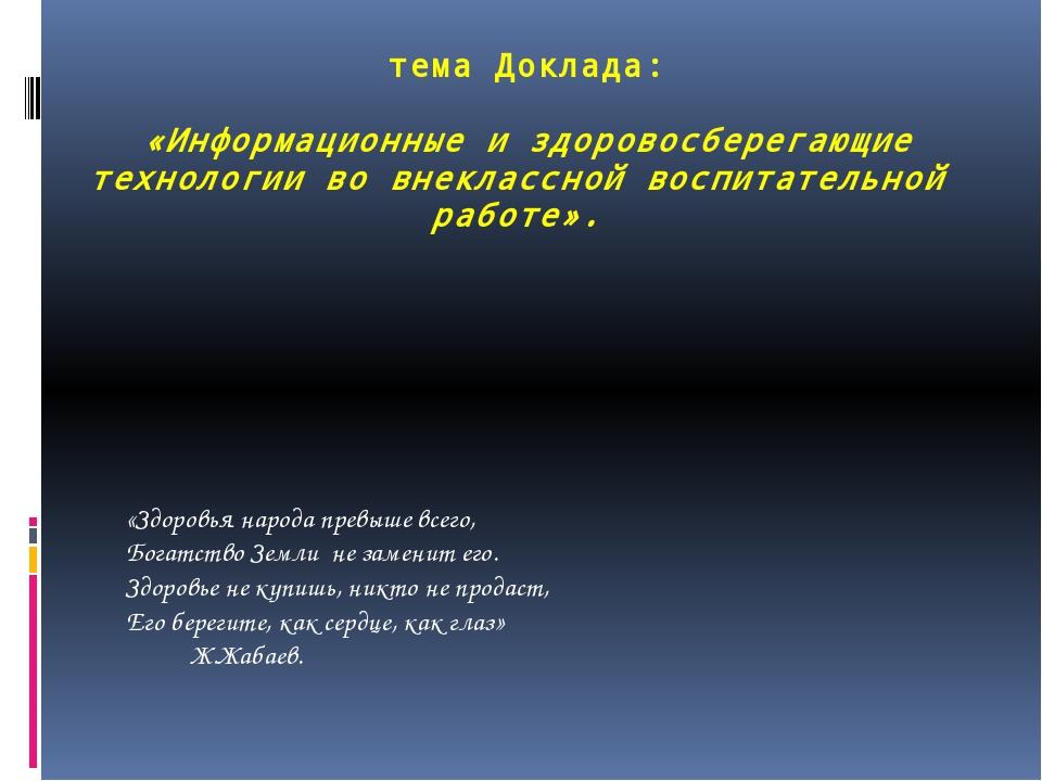тема Доклада: «Информационные и здоровосберегающие технологии во внеклассной...