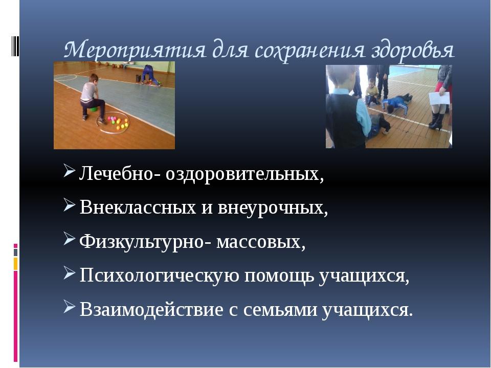 Мероприятия для сохранения здоровья Лечебно- оздоровительных, Внеклассных и в...