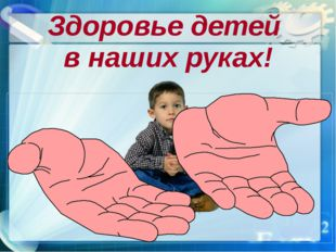 Здоровье детей в наших руках!