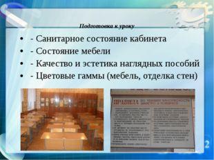 Подготовка к уроку - Санитарное состояние кабинета - Состояние мебели - Качес
