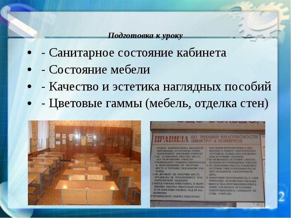Подготовка к уроку - Санитарное состояние кабинета - Состояние мебели - Качес...