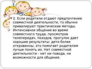 2. Если родители отдают предпочтение совместной деятельности, то обычно прева