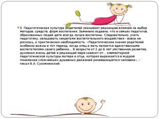 3. Педагогическая культура родителей оказывает решающее влияние на выбор мето
