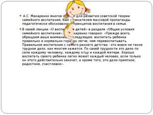 А.С. Макаренко многое сделал для развития советской теории семейного воспита