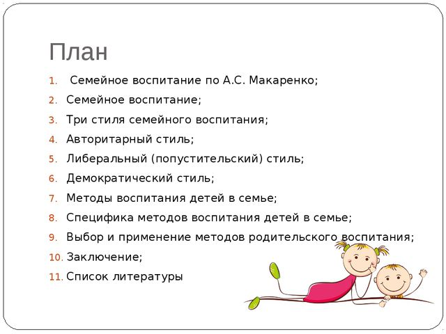 План Семейное воспитание по А.С. Макаренко; Семейное воспитание; Три стиля се...