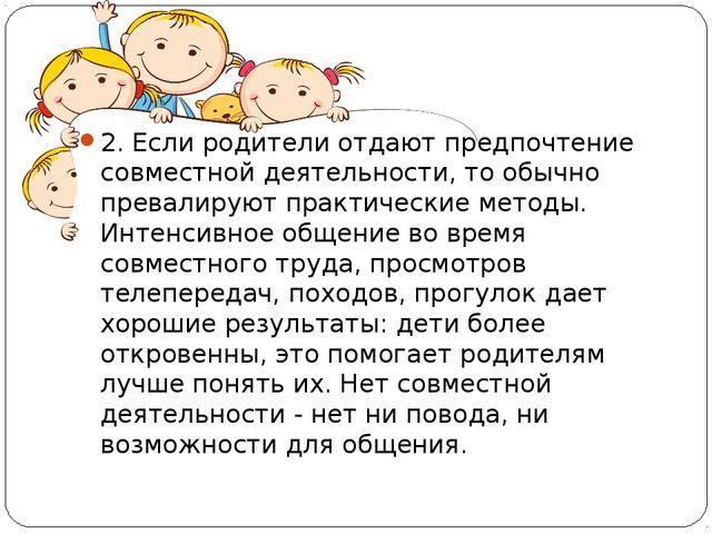 2. Если родители отдают предпочтение совместной деятельности, то обычно прева...