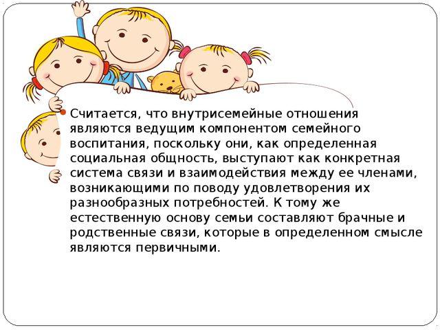 Считается, что внутрисемейные отношения являются ведущим компонентом семейног...