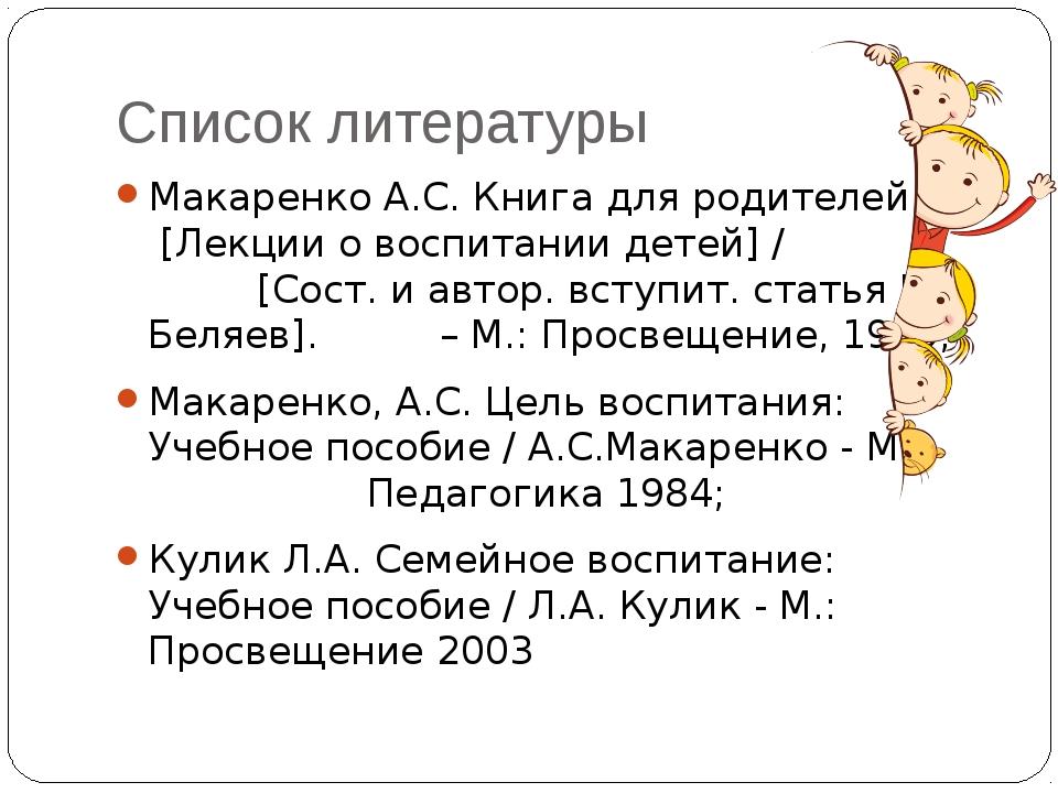 Список литературы Макаренко А.С. Книга для родителей: [Лекции о воспитании де...