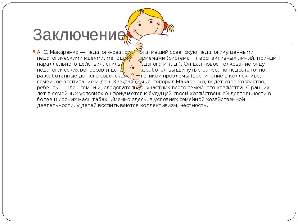Заключение А. С. Макаренко — педагог-новатор, обогативший советскую педагогик...