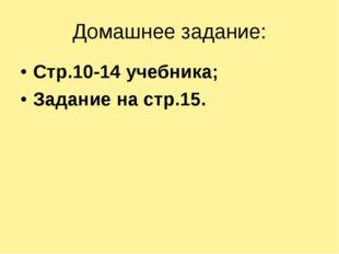 Домашнее задание: Стр.10-14 учебника; Задание на стр.15.