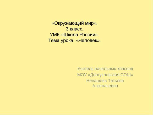 «Окружающий мир». 3 класс. УМК «Школа России». Тема урока: «Человек». Учитель...