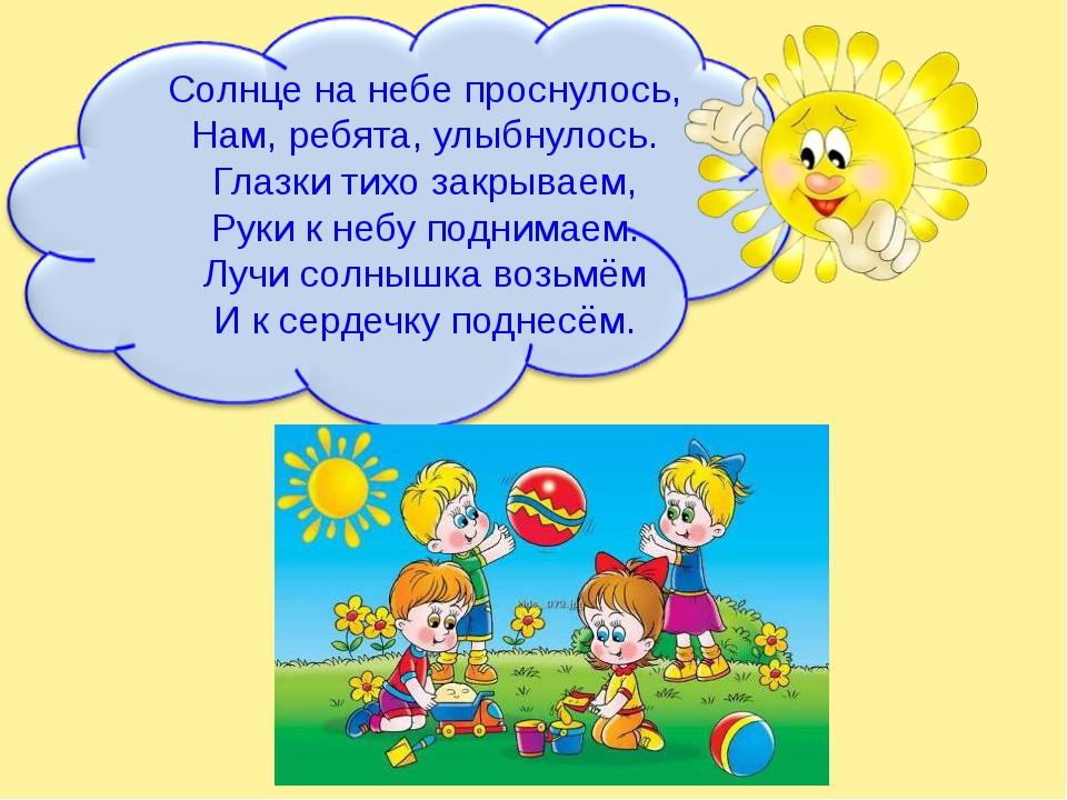 Солнце на небе проснулось, Нам, ребята, улыбнулось. Глазки тихо закрываем, Ру...