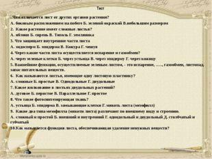 Тест 1. Чем отличается лист от других органов растения? А. боковым расположен