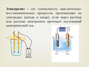 Электролиз – это совокупность окислительно-восстановительных процессов, проте