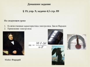 Домашнее задание § 19, упр. 9, задачи 4,5 стр. 89 На следующем уроке Количест