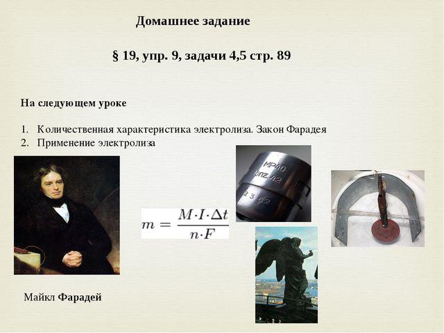 Домашнее задание § 19, упр. 9, задачи 4,5 стр. 89 На следующем уроке Количест...