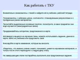 Как работать с ТКУ Внимательно ознакомьтесь с темой и найдите её в учебнике т