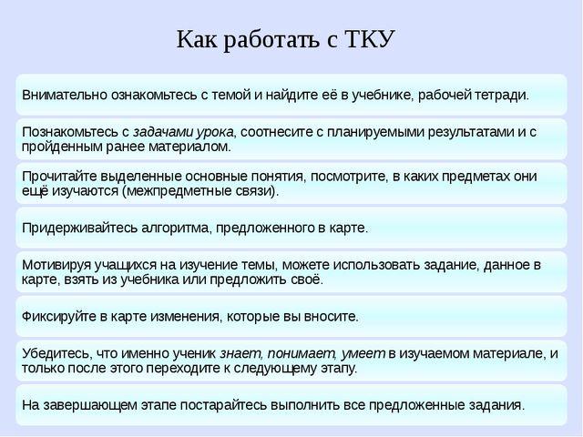 Как работать с ТКУ Внимательно ознакомьтесь с темой и найдите её в учебнике т...