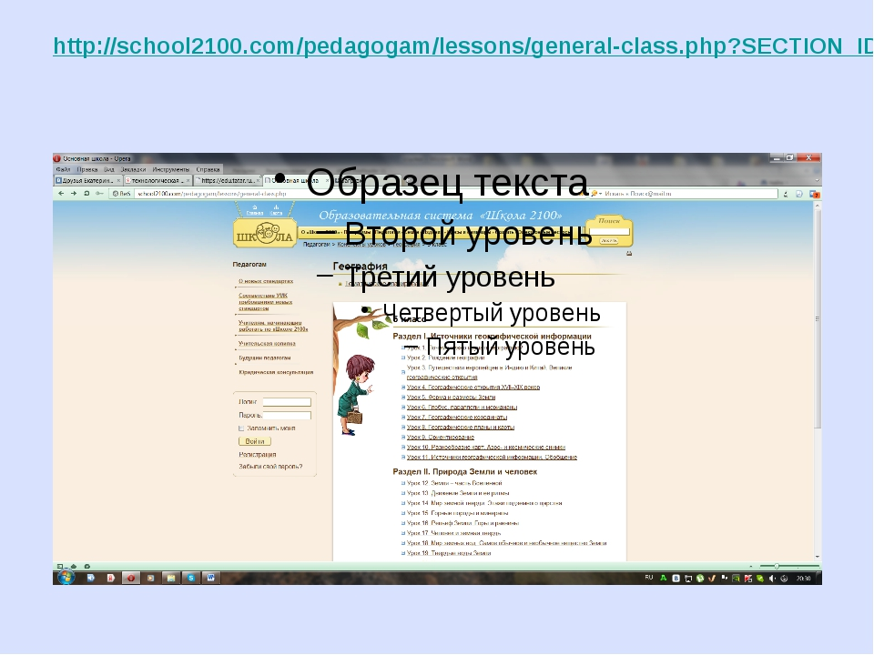 http://school2100.com/pedagogam/lessons/general-class.php?SECTION_ID=1613