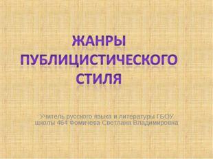 Учитель русского языка и литературы ГБОУ школы 464 Фомичева Светлана Владимир