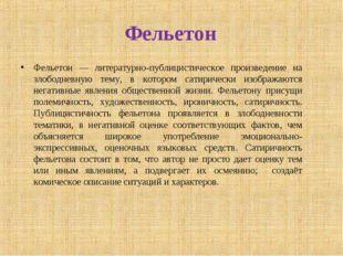 Фельетон Фельетон — литературно-публицистическое произведение на злободневную