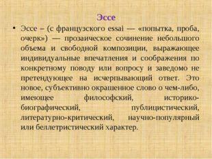 Эссе Эссе – (с французского еssai — «попытка, проба, очерк») — прозаическое с