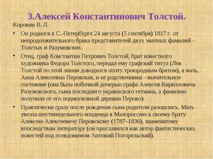 3.Алексей Константинович Толстой. Коровин В. Л. Он родился в С.-Петербурге 24