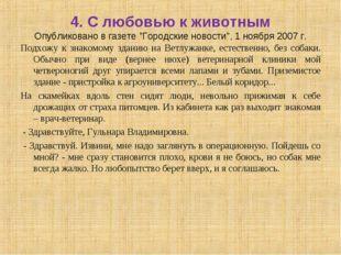 """4. С любовью к животным Опубликовано в газете """"Городские новости"""", 1 ноября 2"""