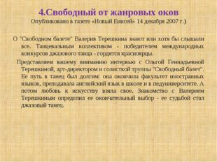 4.Свободный от жанровых оков Опубликовано в газете «Новый Енисей» 14 декабря