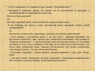 """- Ольга Геннадьевна, что понимается под словами """"Свободный балет""""? - Свободны"""